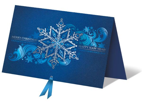 Бизнес новогодняя открытка