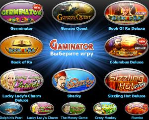 Игровые автоматы на деньги – максимум адреналина