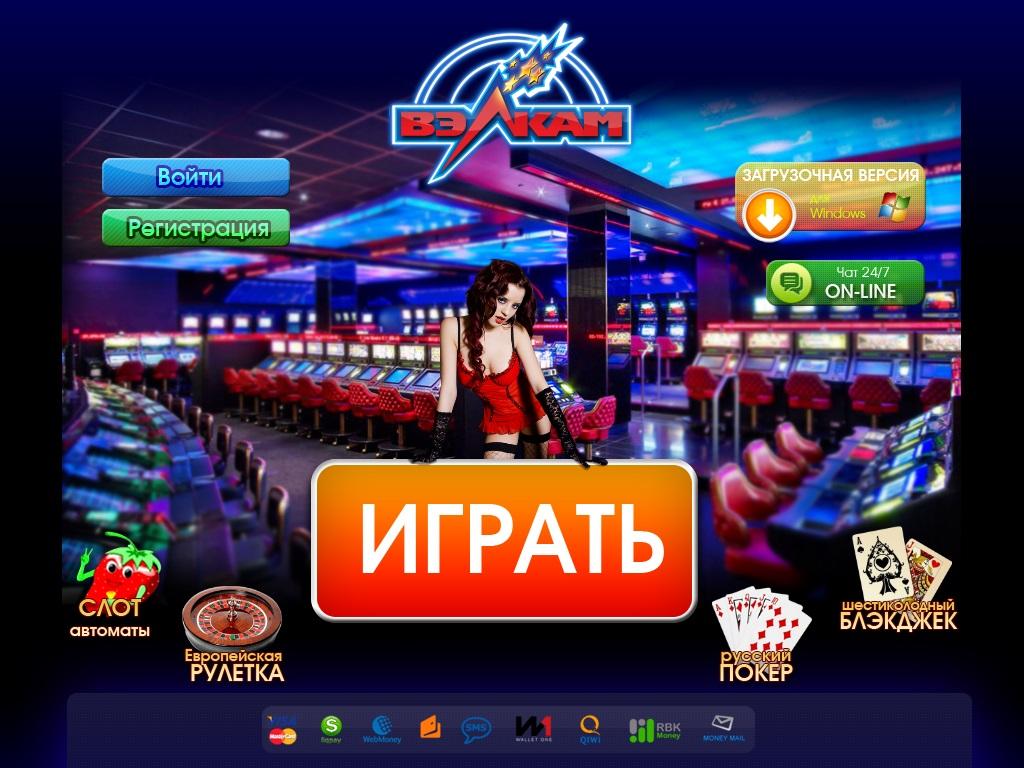 naga казино