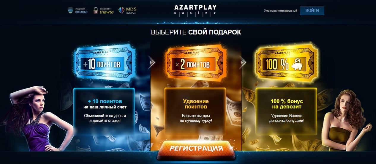 Игры казино Азарт Плей
