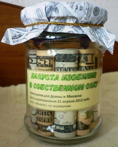 Банка для денег на свадьбу